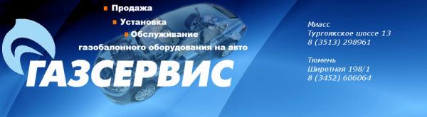 Главная  Сервисный центр ГазСервис Саранск  Мордовия